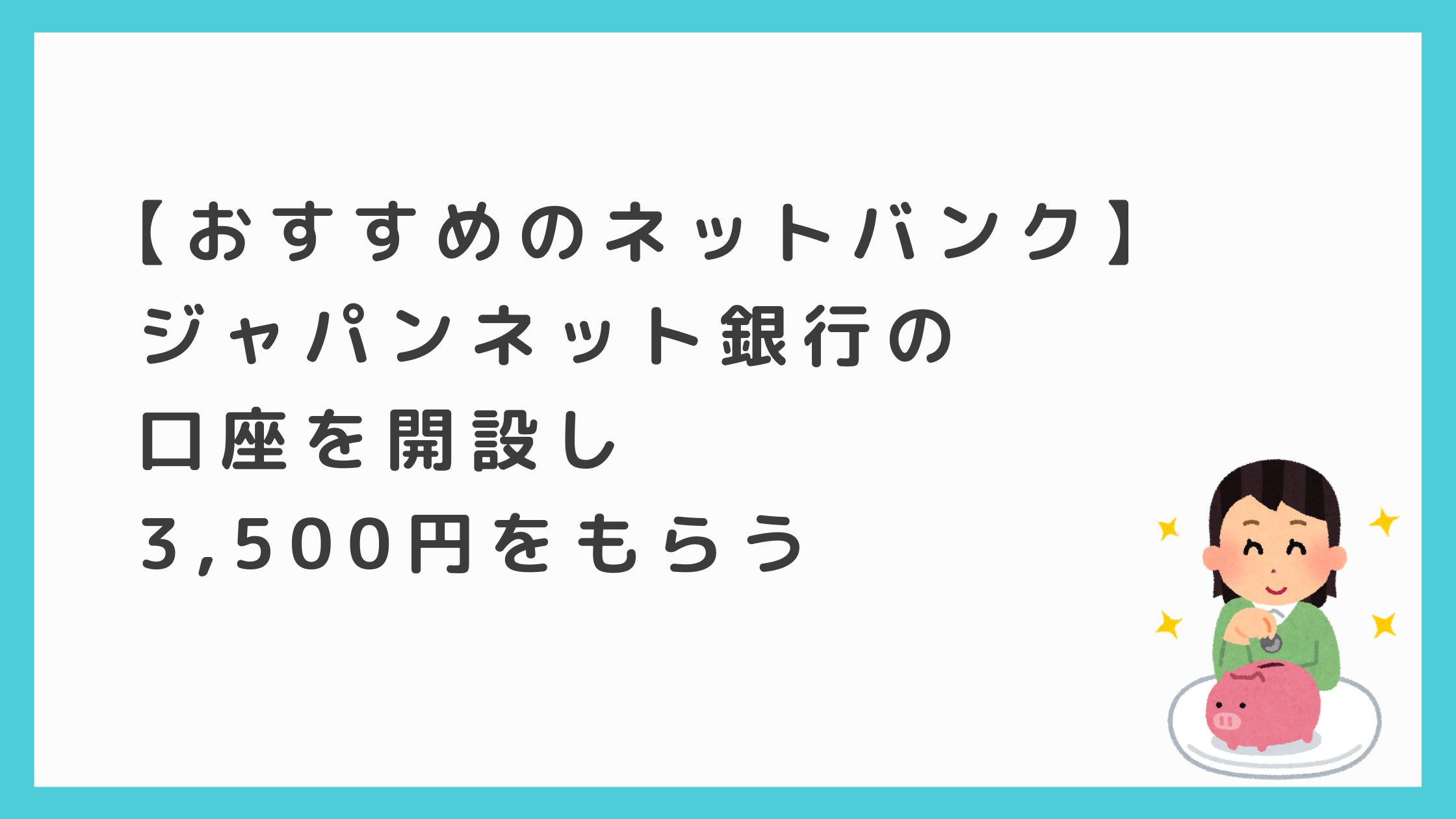 銀行 ジャパン ネット